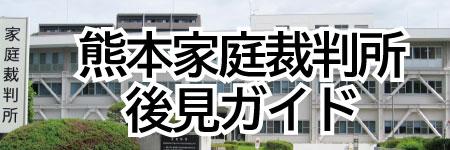 熊本家庭裁判所後見ガイド