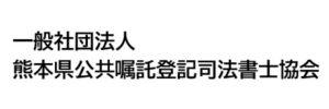 熊本県公共嘱託登記司法書士協会