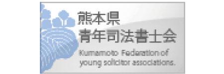 熊本県青年司法書士会