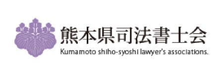 熊本県司法書士会